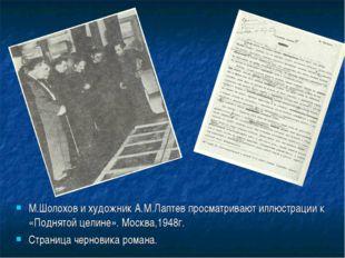 М.Шолохов и художник А.М.Лаптев просматривают иллюстрации к «Поднятой целине»