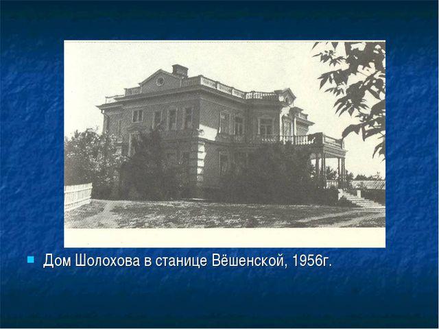 Дом Шолохова в станице Вёшенской, 1956г.