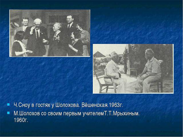 Ч.Сноу в гостях у Шолохова. Вёшенская.1963г. М.Шолохов со своим первым учител...