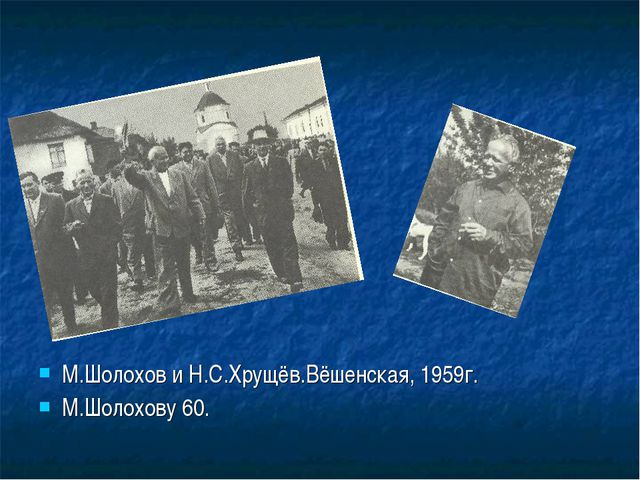 М.Шолохов и Н.С.Хрущёв.Вёшенская, 1959г. М.Шолохову 60.