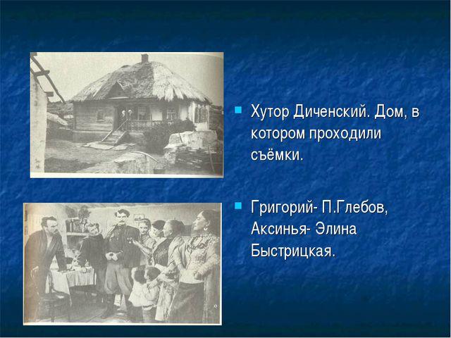 Хутор Диченский. Дом, в котором проходили съёмки. Григорий- П.Глебов, Аксинья...
