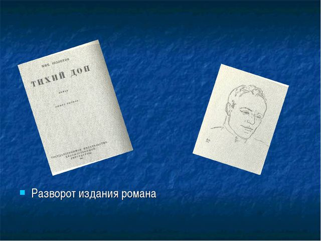Разворот издания романа