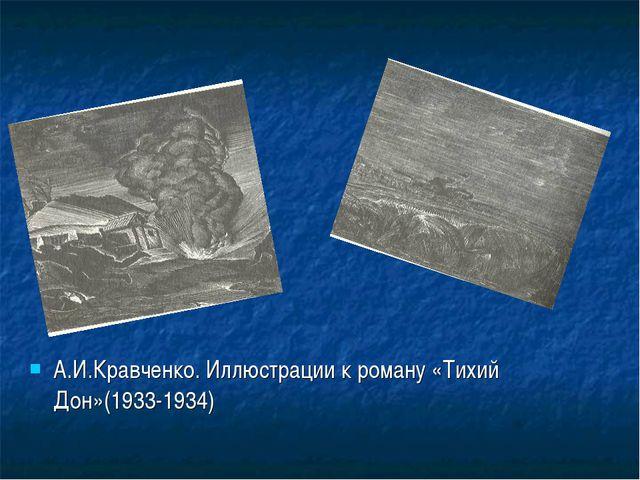 А.И.Кравченко. Иллюстрации к роману «Тихий Дон»(1933-1934)
