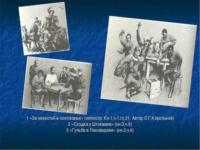 1 «За невестой в поезжанье» (иллюстр. Кн.1,ч.1,гл.21. Автор С.Г.Корольков) 2...