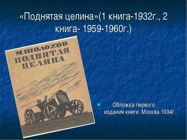 «Поднятая целина»(1 книга-1932г., 2 книга- 1959-1960г.) Обложка первого издан...