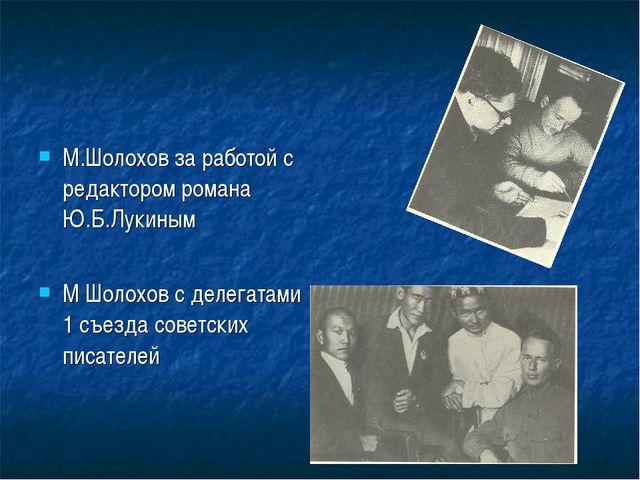 М.Шолохов за работой с редактором романа Ю.Б.Лукиным М Шолохов с делегатами 1...