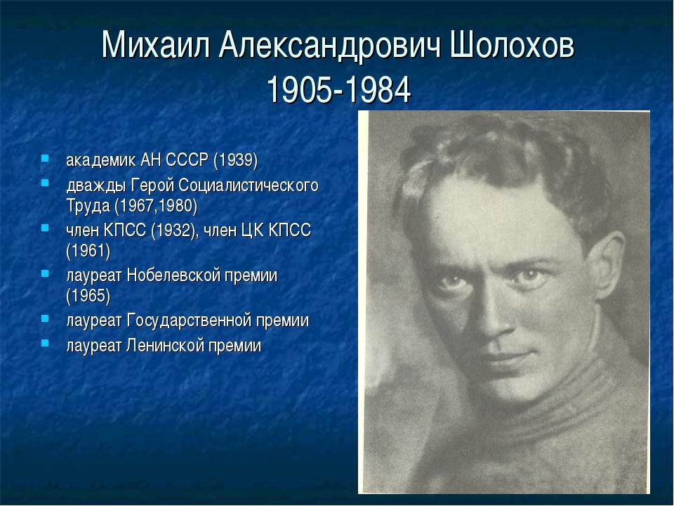 Михаил Александрович Шолохов 1905-1984 академик АН СССР (1939) дважды Герой С...