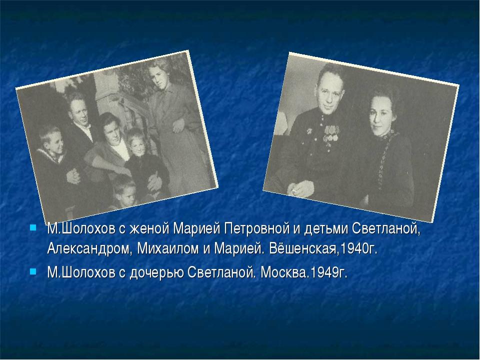 М.Шолохов с женой Марией Петровной и детьми Светланой, Александром, Михаилом...