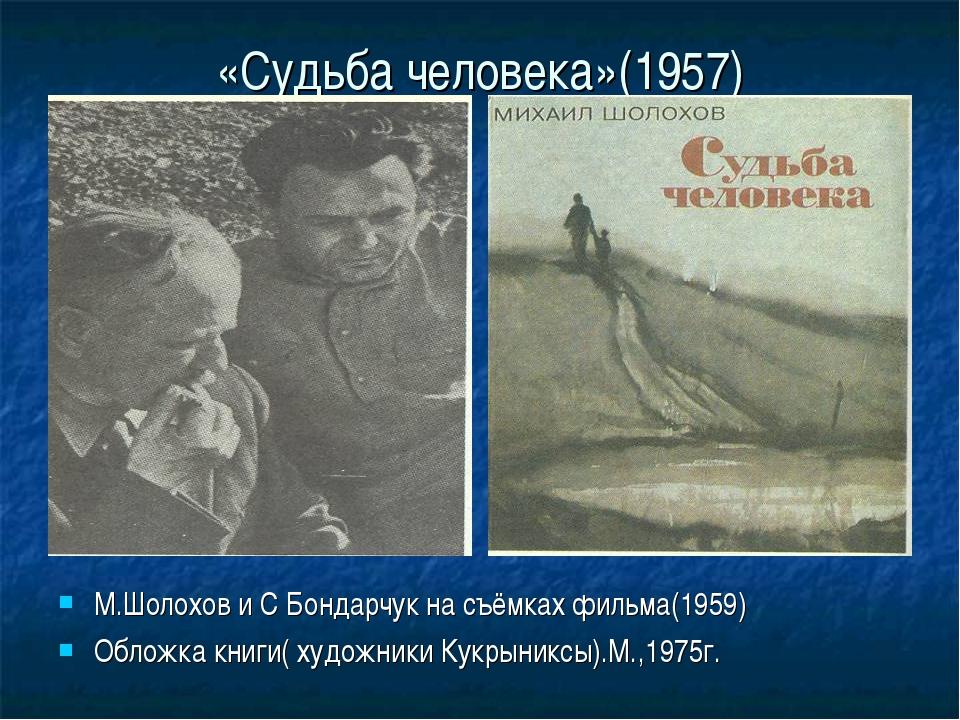«Судьба человека»(1957) М.Шолохов и С Бондарчук на съёмках фильма(1959) Облож...