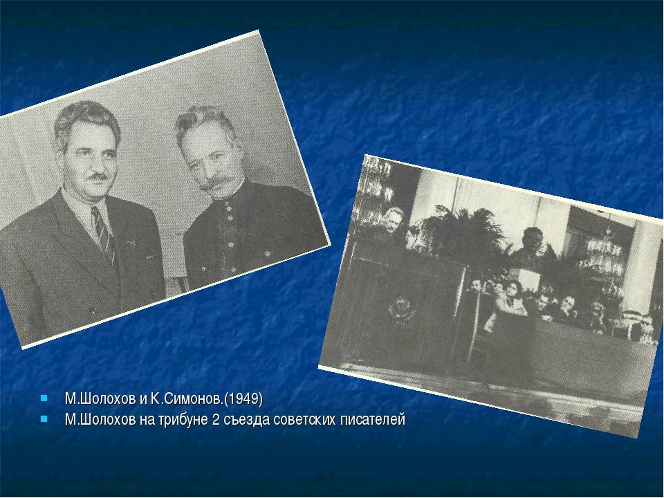 М.Шолохов и К.Симонов.(1949) М.Шолохов на трибуне 2 съезда советских писателей