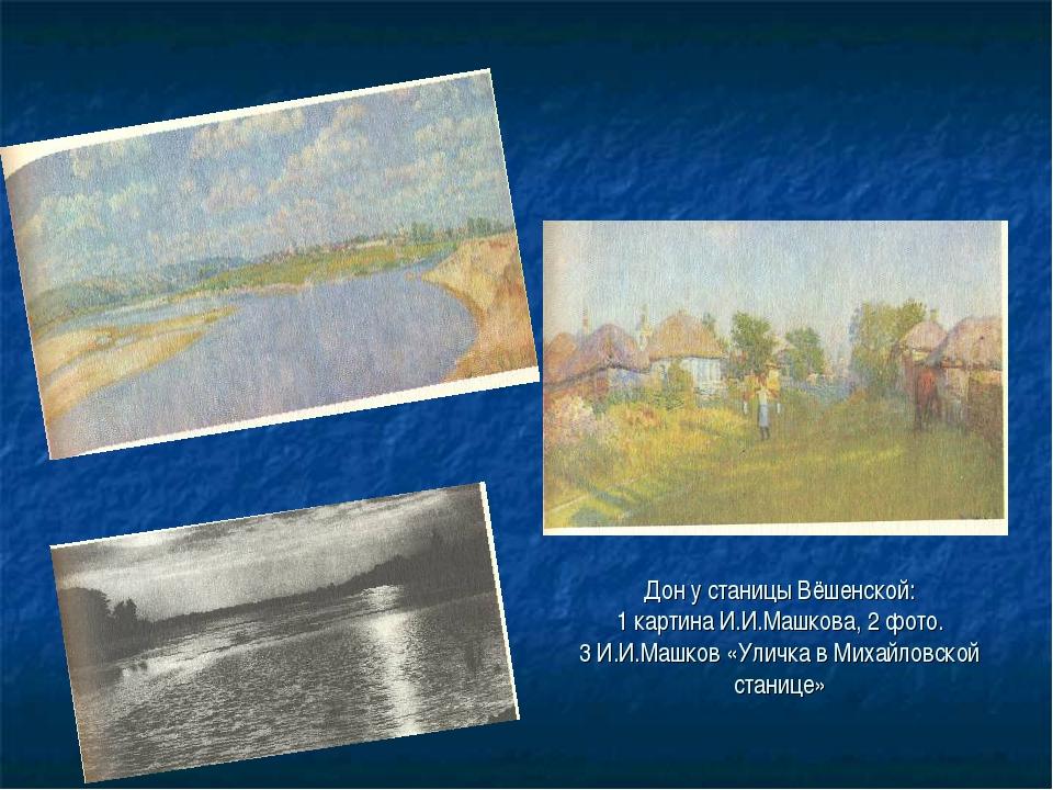 Дон у станицы Вёшенской: 1 картина И.И.Машкова, 2 фото. 3 И.И.Машков «Уличка...