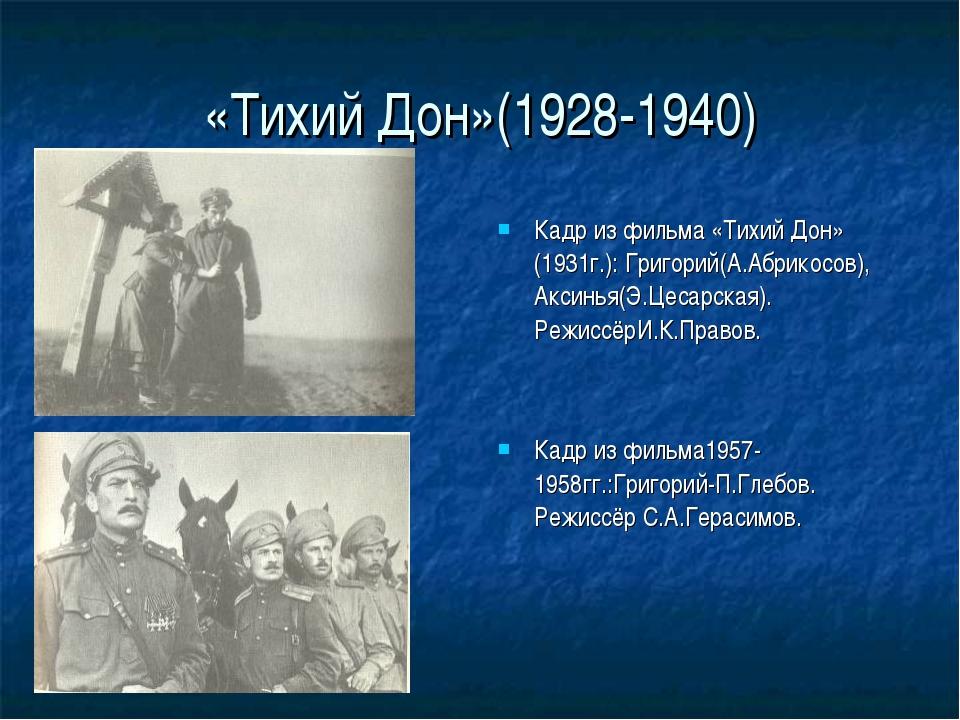 «Тихий Дон»(1928-1940) Кадр из фильма «Тихий Дон» (1931г.): Григорий(А.Абрико...