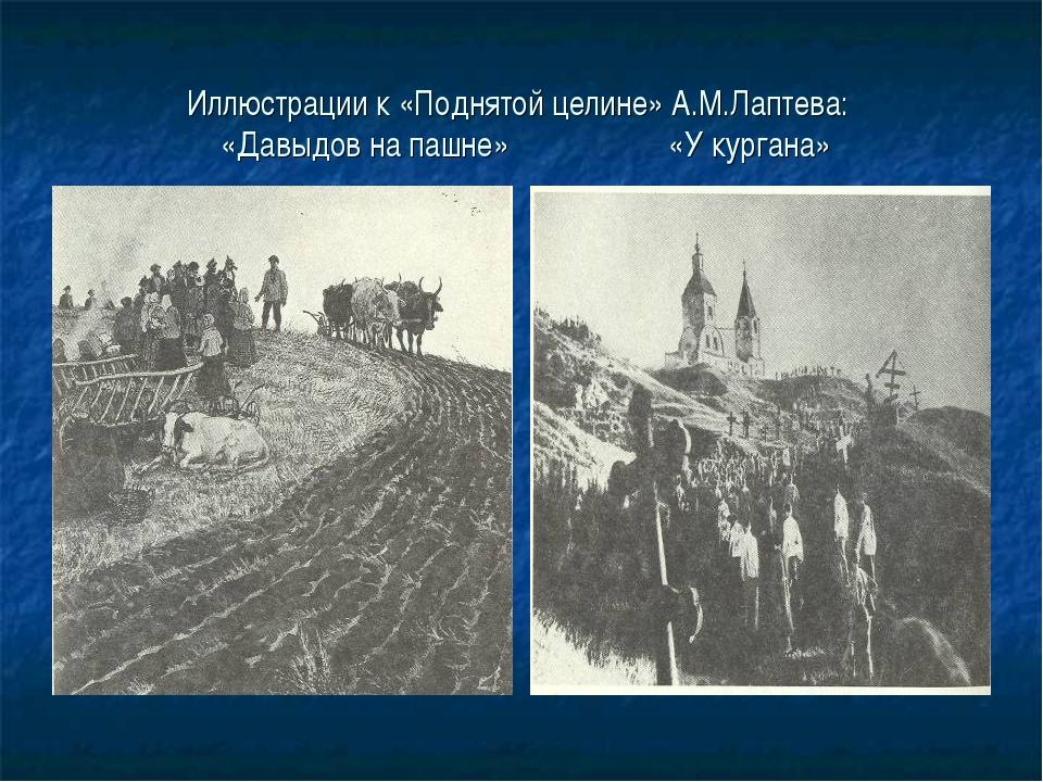 Иллюстрации к «Поднятой целине» А.М.Лаптева: «Давыдов на пашне» «У кургана»