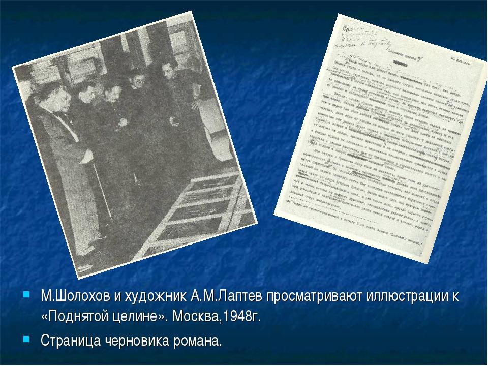 М.Шолохов и художник А.М.Лаптев просматривают иллюстрации к «Поднятой целине»...