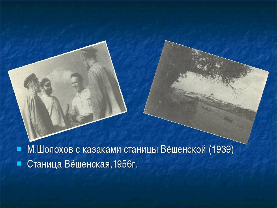 М.Шолохов с казаками станицы Вёшенской (1939) Станица Вёшенская,1956г.