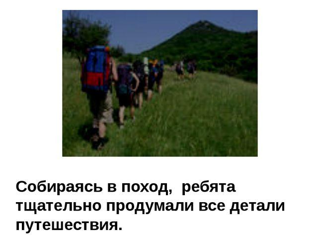 Собираясь в поход, ребята тщательно продумали все детали путешествия.