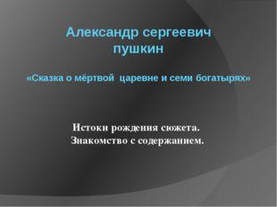 Александр сергеевич пушкин «Сказка о мёртвой царевне и семи богатырях» Истоки