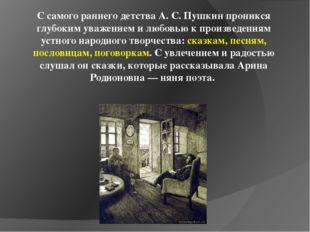 С самого раннего детства А. С. Пушкин проникся глубоким уважением и любовью к