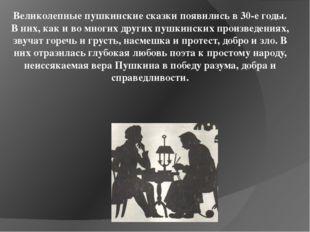 Великолепные пушкинские сказки появились в 30-е годы. В них, как и во многих