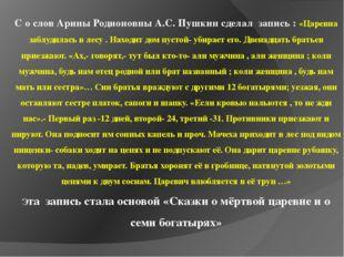 С о слов Арины Родионовны А.С. Пушкин сделал запись : «Царевна заблудилась в