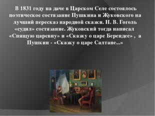 В 1831 году на даче в Царском Селе состоялось поэтическое состязание Пушкина