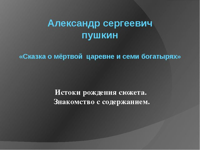 Александр сергеевич пушкин «Сказка о мёртвой царевне и семи богатырях» Истоки...