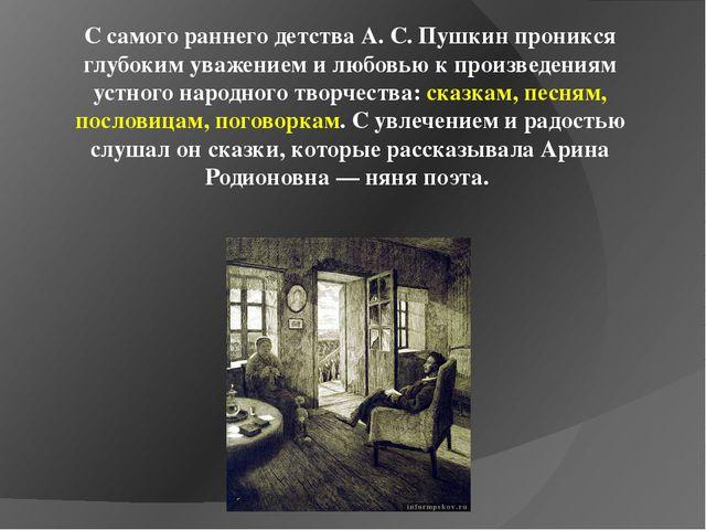С самого раннего детства А. С. Пушкин проникся глубоким уважением и любовью к...