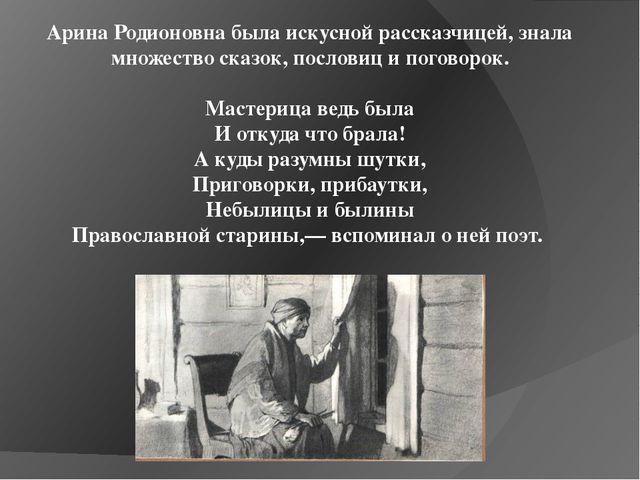 Арина Родионовна была искусной рассказчицей, знала множество сказок, пословиц...