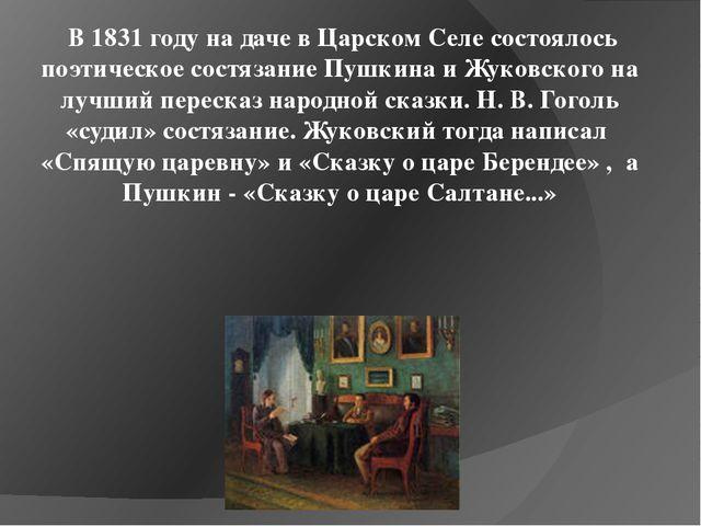 В 1831 году на даче в Царском Селе состоялось поэтическое состязание Пушкина...