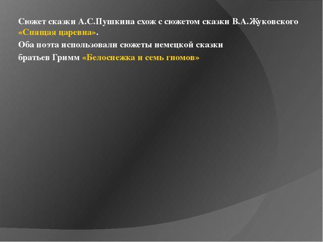 Сюжет сказки А.С.Пушкина схож с сюжетом сказки В.А.Жуковского «Спящая царевна...