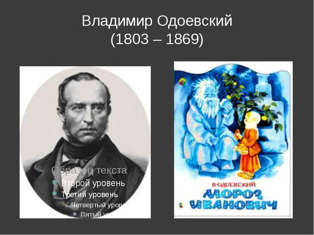 Владимир Одоевский (1803 – 1869)
