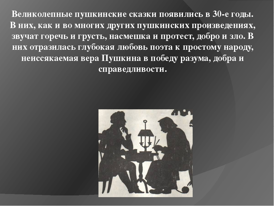Великолепные пушкинские сказки появились в 30-е годы. В них, как и во многих...