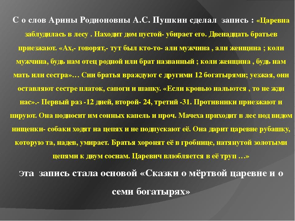 С о слов Арины Родионовны А.С. Пушкин сделал запись : «Царевна заблудилась в...