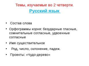 Темы, изучаемые во 2 четверти. Русский язык Состав слова Орфограммы корня: бе