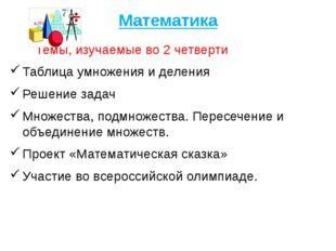 Математика Темы, изучаемые во 2 четверти Таблица умножения и деления Решение
