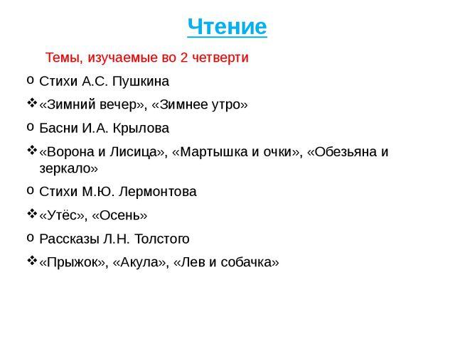 Чтение Темы, изучаемые во 2 четверти Стихи А.С. Пушкина «Зимний вечер», «Зимн...
