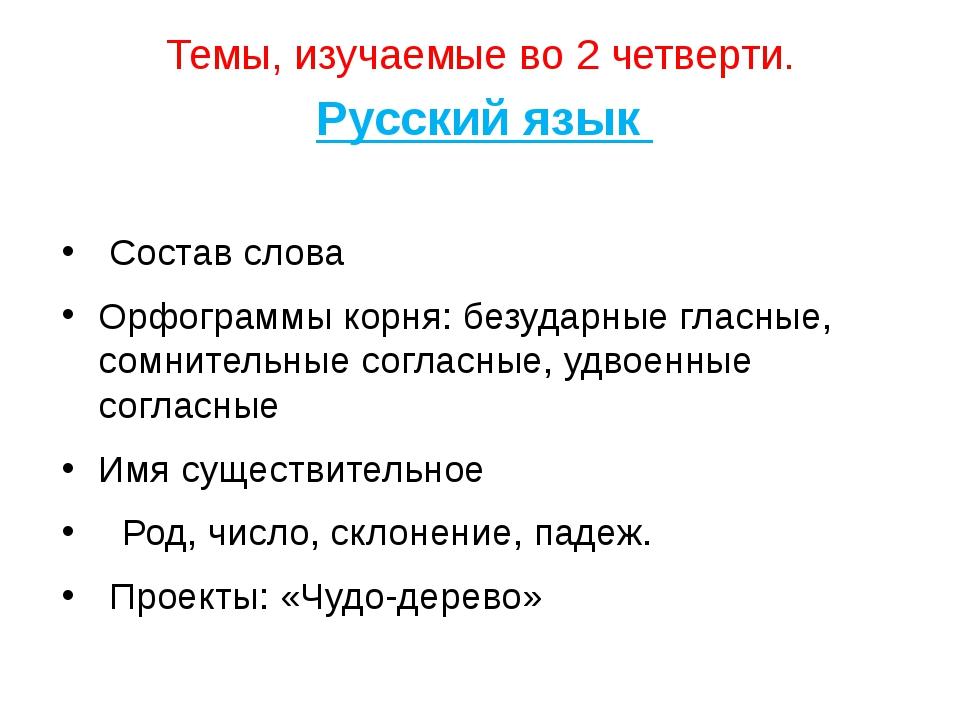 Темы, изучаемые во 2 четверти. Русский язык Состав слова Орфограммы корня: бе...