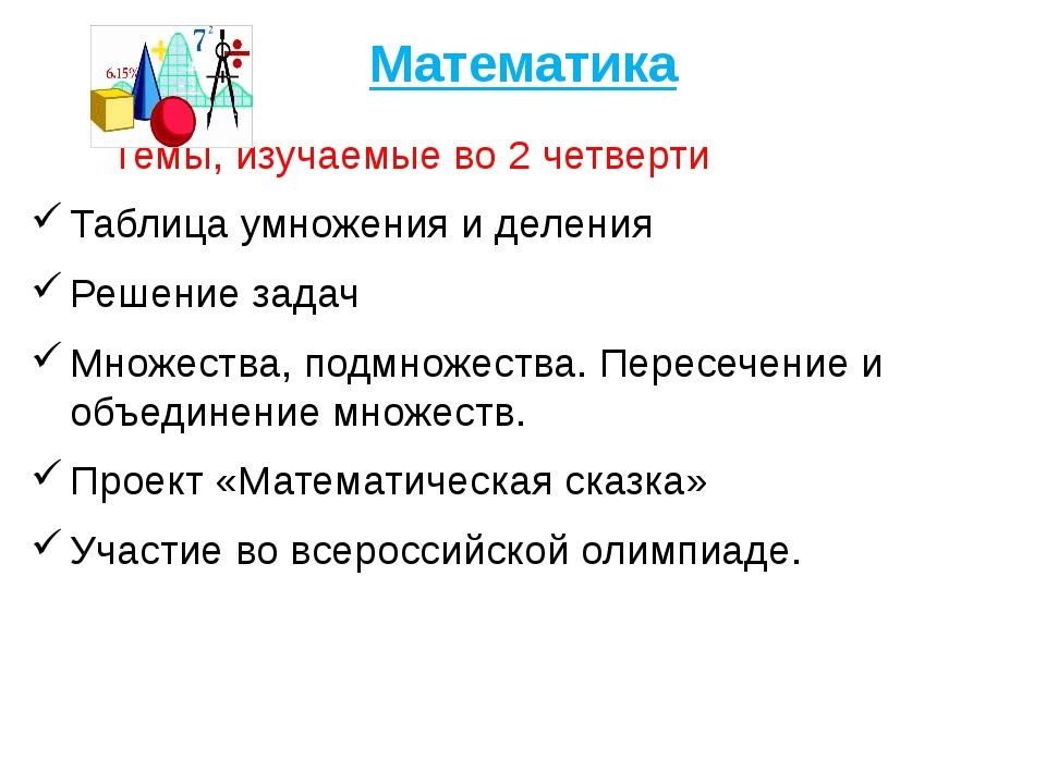 Математика Темы, изучаемые во 2 четверти Таблица умножения и деления Решение...