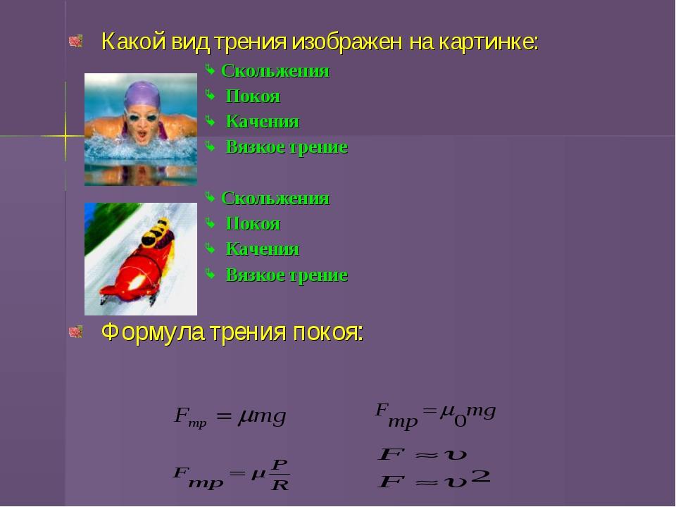 Какой вид трения изображен на картинке: Скольжения Покоя Качения Вязкое трен...