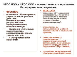 ФГОС НОО и ФГОС ООО - преемственность и развитие Метапредметные результаты ФГ