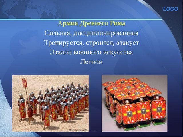 Армия Древнего Рима Сильная, дисциплинированная Тренируется, строится, атакуе...