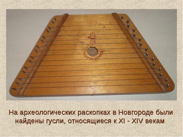 На археологических раскопках в Новгороде были найдены гусли, относящиеся к XI...