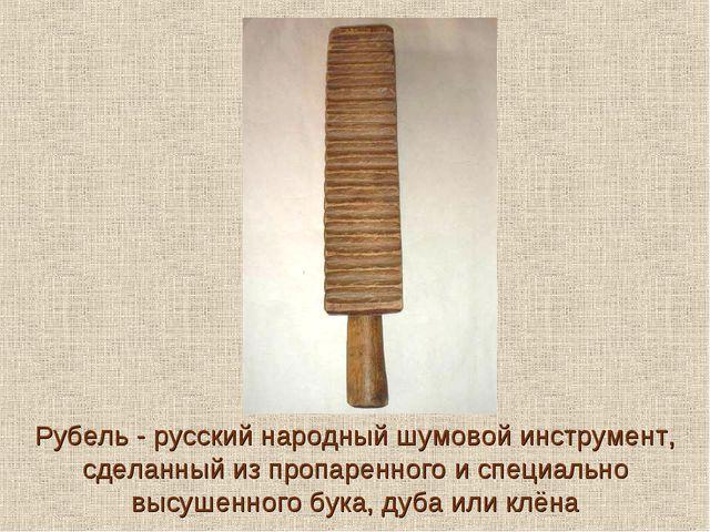 Рубель - русский народный шумовой инструмент, сделанный из пропаренного и спе...