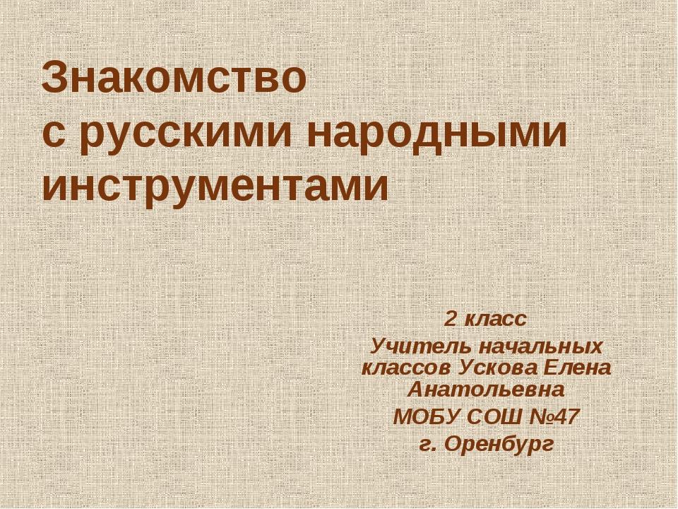 Знакомство с русскими народными инструментами 2 класс Учитель начальных класс...