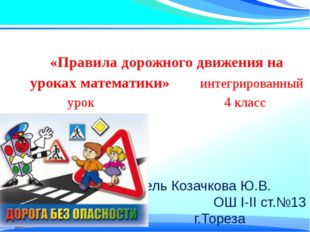 «Правила дорожного движения на уроках математики» интегрированный урок 4 клас