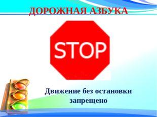 ДОРОЖНАЯ АЗБУКА Движение без остановки запрещено