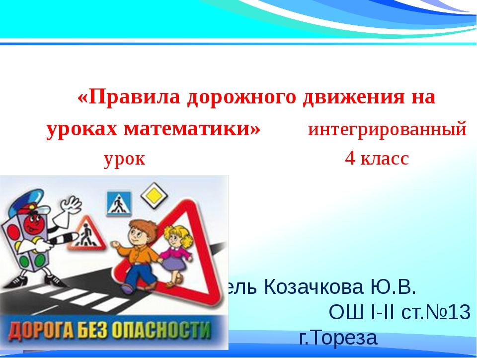 «Правила дорожного движения на уроках математики» интегрированный урок 4 клас...