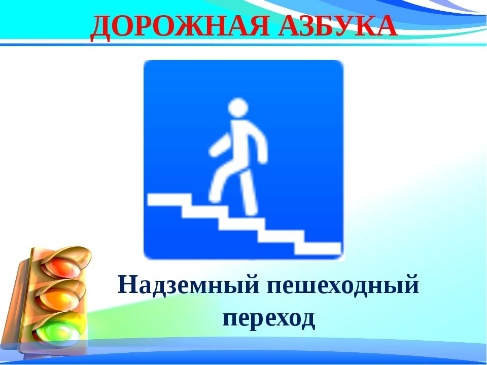ДОРОЖНАЯ АЗБУКА Надземный пешеходный переход