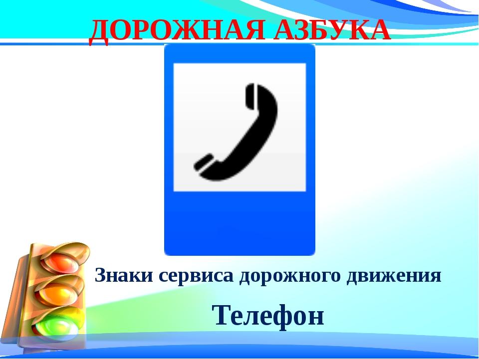 ДОРОЖНАЯ АЗБУКА Знаки сервиса дорожного движения Телефон