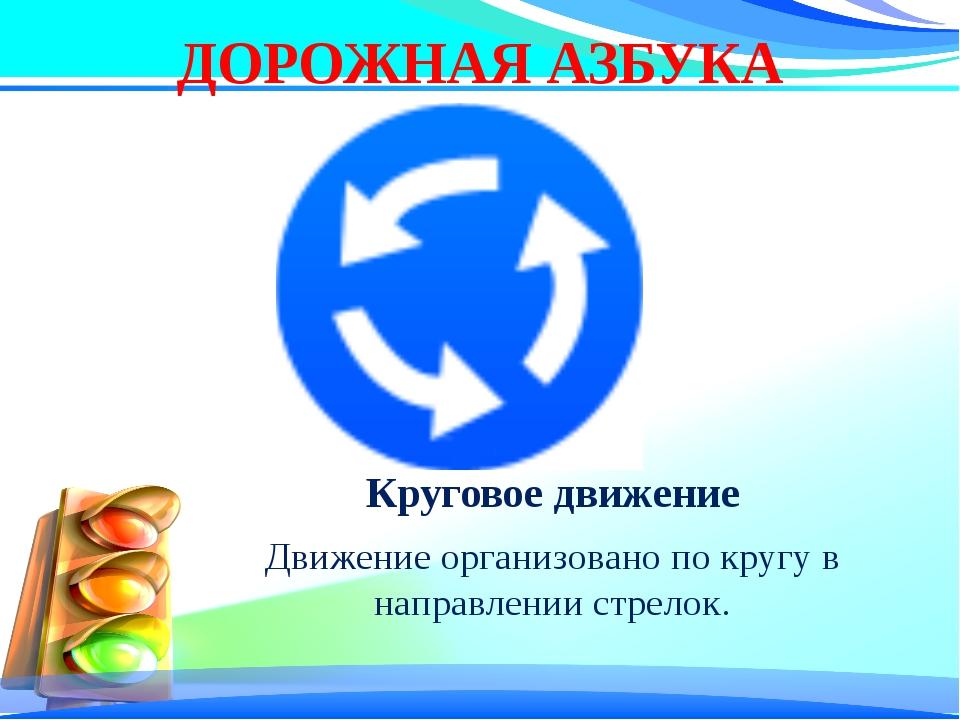 ДОРОЖНАЯ АЗБУКА Круговое движение Движение организовано по кругу в направлени...